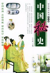 中国秘史——岁月风尘丛书(第三辑)