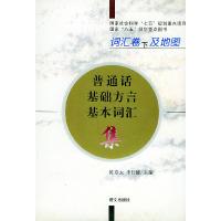 普通话基础方言基本词汇集(共五卷精装)