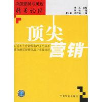 顶尖营销——中国营销与策划精英论坛