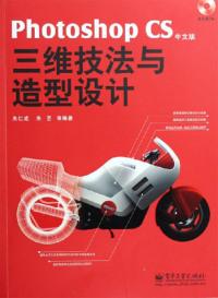 Photoshop CS 三维技法与造型设计(中文版)