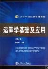 运筹学基础及应用(第4版)