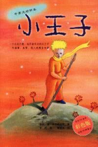 小王子(中英文对照 彩色版)