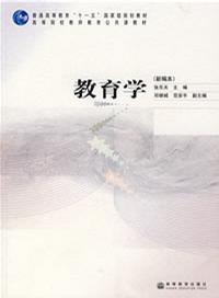 教育学(新编本)