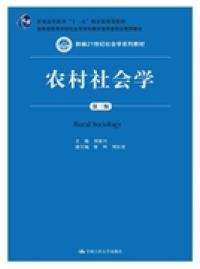 农村社会学-第三版