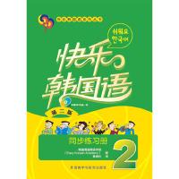 快乐韩国语(2)(同步练习册)(第二版)