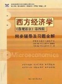 西方经济学(微观部分)(第四版) 同步辅导及习题全解