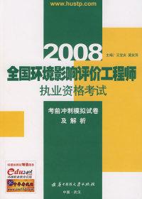 2008全国环境影响评价工程师执业资格考试考前冲刺模拟试卷及解析