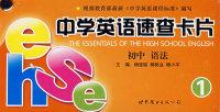 中学英语速查卡片:初中 语法①