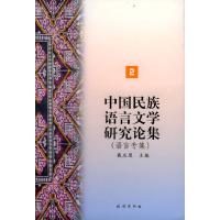 中国民族语言文学研究论集.2