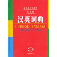 汉英词典——学生实用工具书(最新版)