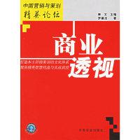 商业透视——中国营销与策划精英论坛