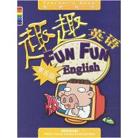 趣趣英语(教师用书)(第五级)