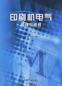 印刷机电气原理与维修(上册)