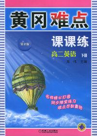 黄冈难点课课练:高二英语(下册)(第二版)