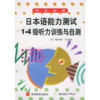 日本语能力测试1-4级听力训练与自测(附磁带两盘)