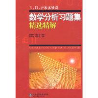 吉米多维奇数学分析习题集精选精解