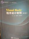 Visual Basic程序设计教程(第5版)