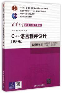 C++语言程序设计(在线教学版第4版)(新印次)