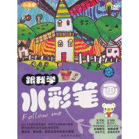小画家:跟我学水彩笔画(精装DVD)