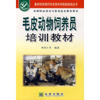 毛皮动物饲养员培训教材