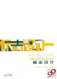标志设计(高等职业艺术教育系列教材)