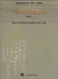 毛泽东思想概论(本科本)