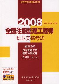 2008全国注册监理工程师执业资格考试案例分析历年真题汇总模拟冲刺试卷及详解(第2版)
