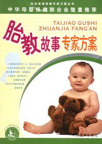 胎教故事专家方案/妇幼家庭保健专家方案丛书