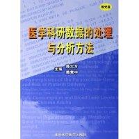 医学科研数据的处理与分析方法(附光盘)