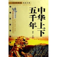 中华上下五千年(青少年快读历史书系)