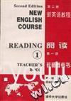 新英语教程阅读第一册教师参考书
