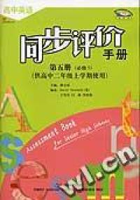 《高中英语同步评价手册》(新标准) 高中第五册(必修5)
