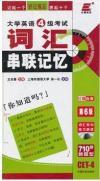 大学英语4级考试词汇串联记忆(710分新题型CET-4)