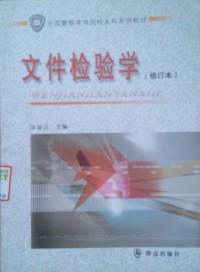 文件检验学(修订本)
