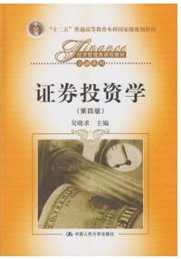证券投资学(第四版)(内容一致,印次、封面或原价不同,统一售价,随机发货)