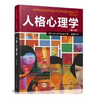 人格心理學-(第八版)