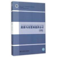 政府与非营利组织会计(第四版)