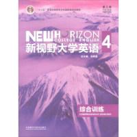 新视野大学英语 综合训练4(第3版)(内容一致,印次、封面或原价不同,统一售价,随机发货)