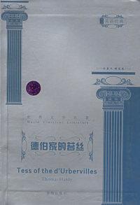 德伯家的苔丝(全英文精选版)--世界文学名著