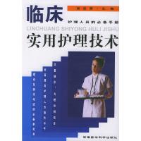 临床实用护理技术——护理人员的必备手册