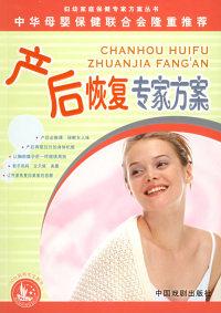 产后恢复专家方案/妇幼家庭保健专家方案丛书
