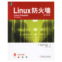 Linux 防火墙(原书第3版)