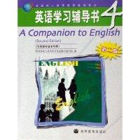 英语学习辅导书(4非英语专业专科用全国成人高等教育规划教材)