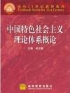 中国特色社会主义理论体系概论 (内容一致 印次 封面 原价不同 统一售价 随机发货)