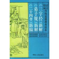 注音·白话·绘画 传统道德教育读本