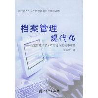 档案管理现代化:档案管理中技术革命进程的动态审视