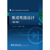 集成电路设计(第3版)