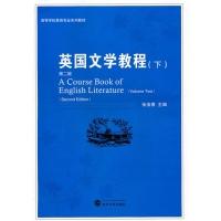 英国文学教程(下)(第2版)