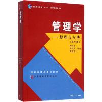 管理学(原理与方法)(第六版)
