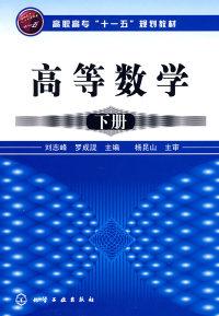 高等数学(刘志峰)(下册)